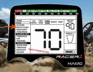 NOTCH при металотърсач Makro Racer 2