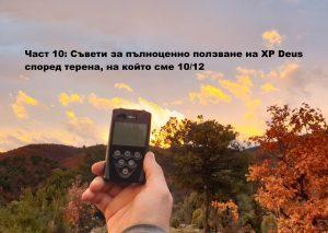 Част 10: Съвети за пълноценно ползване на XP Deus според терена, на който сме 10/12