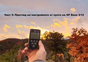 Част 3: Преглед на настройките от пулта на XP Deus 3/12