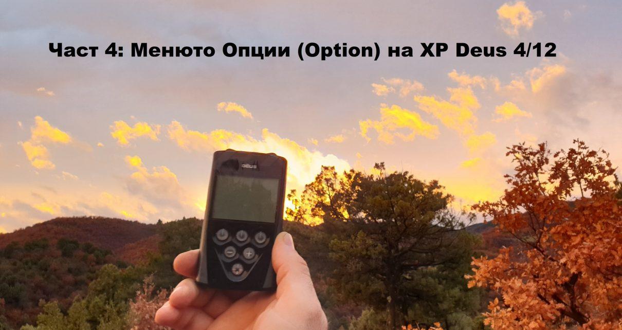 Част 4: Менюто Опции (Option) на XP Deus 4/12