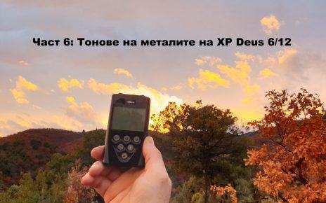 Част 6: Тонове на металите на XP Deus 6/12
