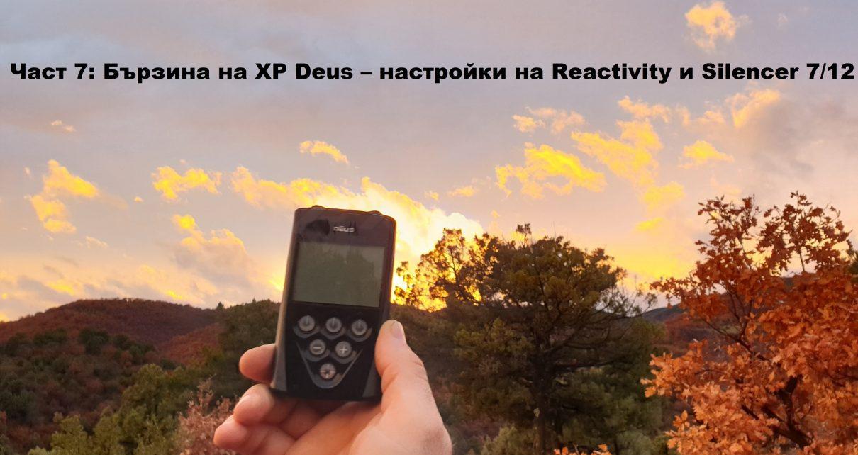 Част 7: Бързина на XP Deus – настройки на Reactivity и Silencer 7/12